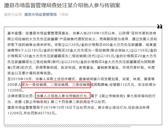 澧县市场监督管理局官微截图