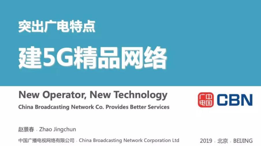 【重磅】中国广电5G时间表公布