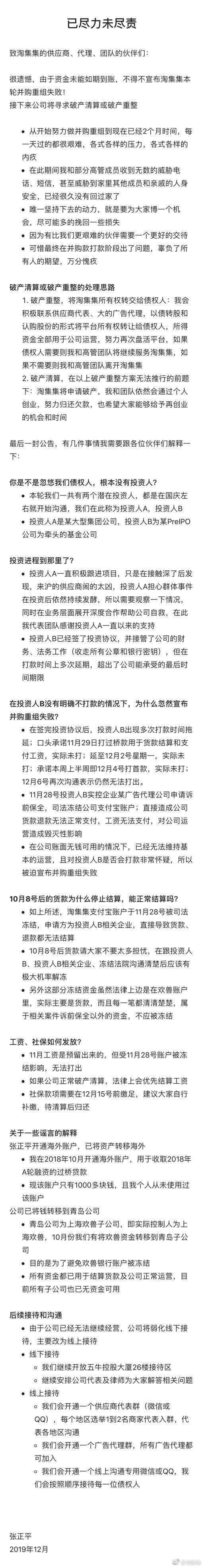 淘集集宣布并购重组失败:寻求破产清算重整 管理层曾受威胁
