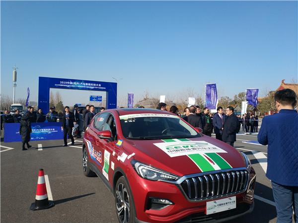 集会、展、赛于一体     2019中国汽车智能科技大会启幕