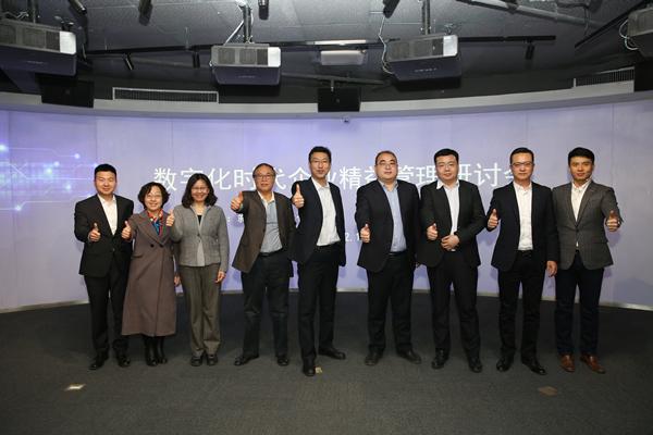 求解中国经济数字化转型必答题 数字化时代企业精益管理研讨会在京举办