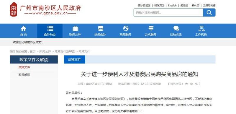 微媒体联盟|广州南沙:本科生买首套商品房不受户籍、社保和个税缴存限制