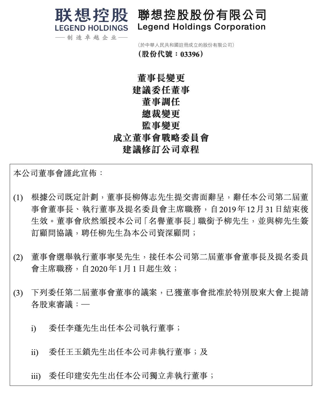 柳传志宣布退役。宁威接手联想控股和联想集团股价下跌
