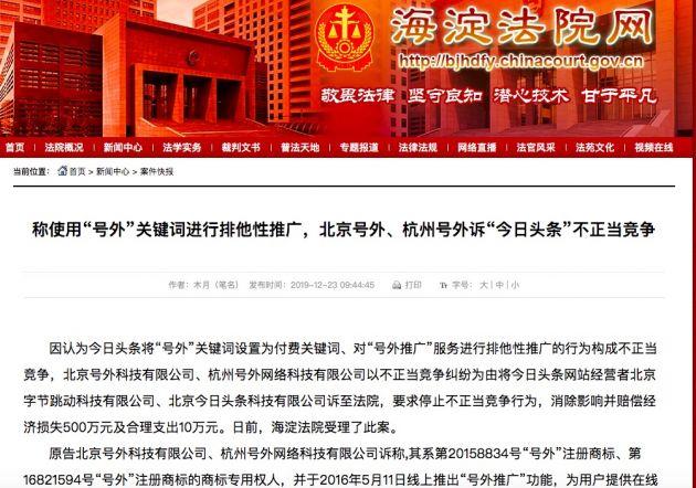 称使用号外关键词进行排他性推广 北京号外、杭州号外诉今日头条不正当竞争