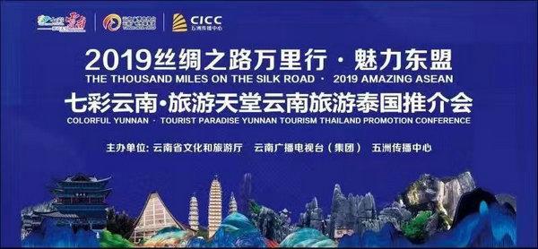 2019丝绸之路万里行·魅力东盟七彩云南·旅游天堂云南旅游推介会在泰国曼谷举办