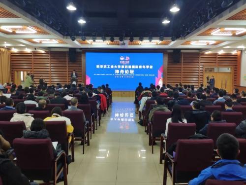 哈工大举办国际青年学者神舟论坛吸引全球青年学者落户我省