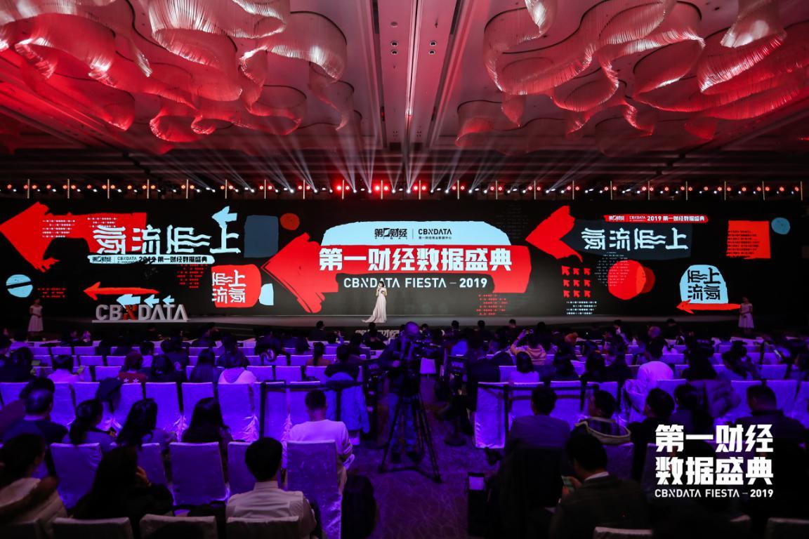 2019第一财经数据盛典在沪举办 大咖齐聚寻找消费下一个增长点