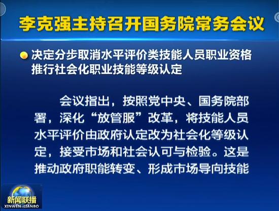 李克强主持召开国务院常务会议 发展商业养老保险
