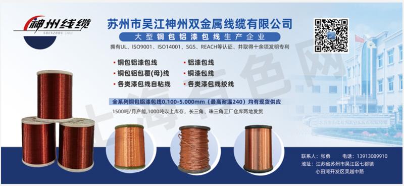苏州市吴江神州双金属线缆有限公司助力打造《2020年中国电磁线产业分布图》