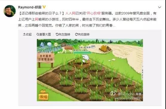 网友回忆开心农场截图