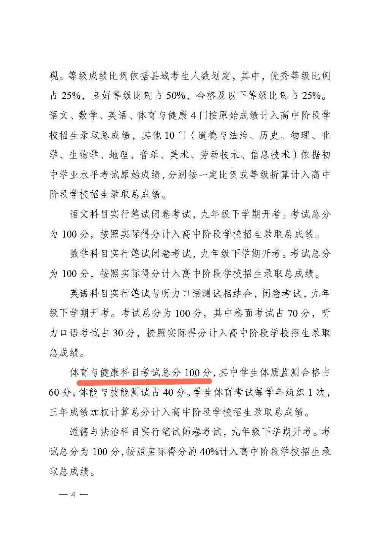 体育成云南中考第4大主科
