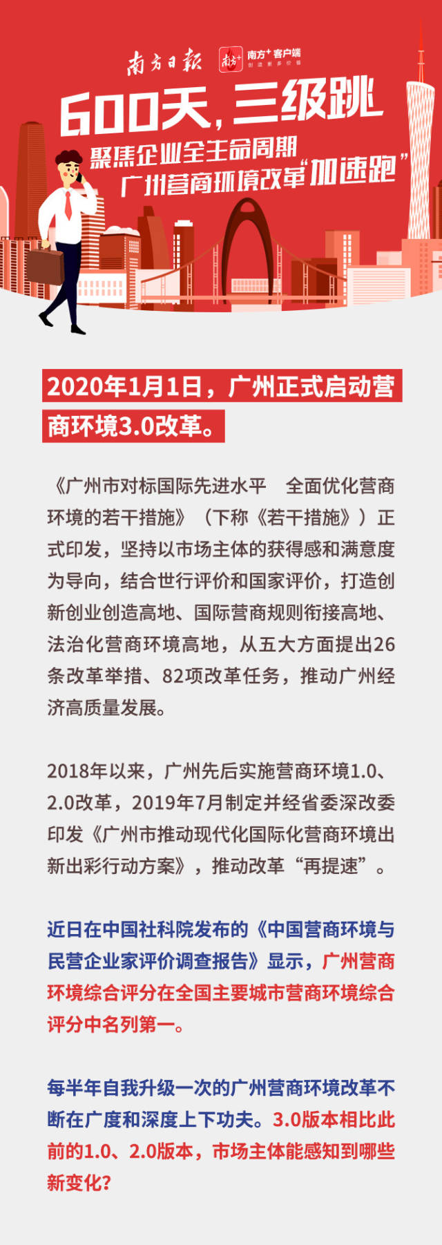 600天 三级跳!广州营商环境改革3.0启动