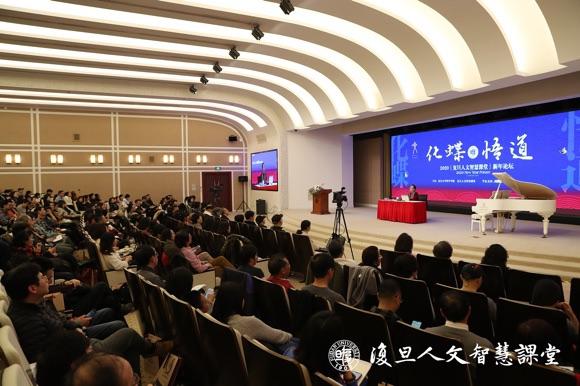 打造人文艺术学科交流平台 复旦人文智慧课堂论坛在沪举行