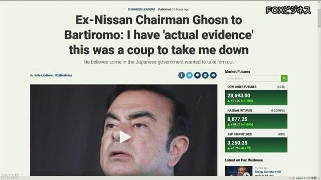 戈恩称整件事是日产政变 背后有日本政府人士