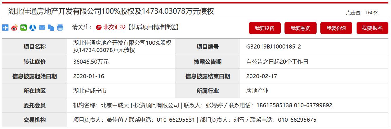 中邦交建拟3.6亿元让渡湖北咸宁甘鲁村项目公司100%股权及债权-中国网地产