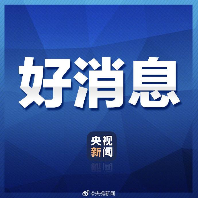 上海又有11例病例治愈出院!