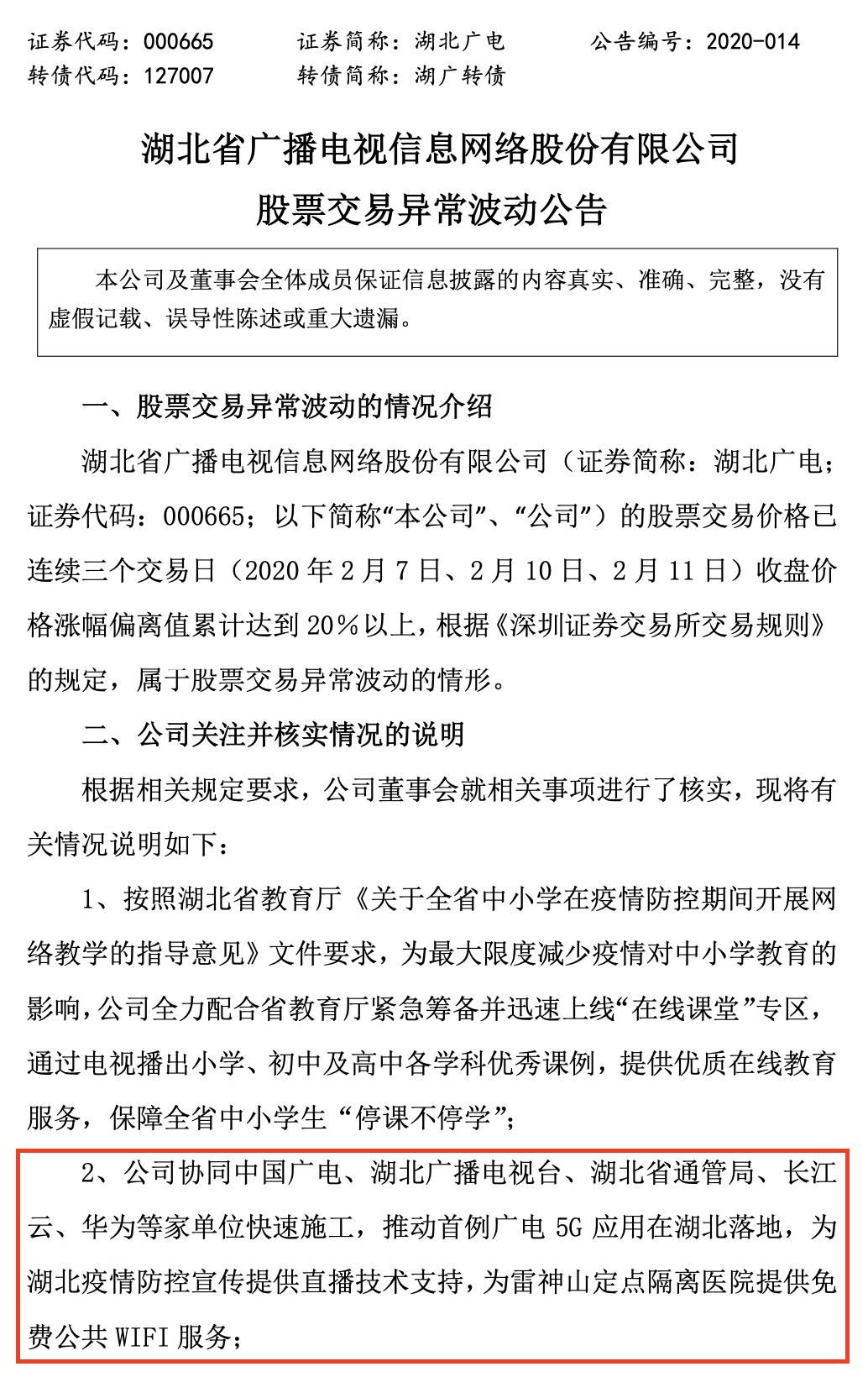 助力战疫!湖北广电涨停:推动首例广电5G应用在湖北落地