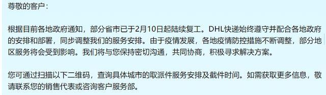 德国邮政及DHL对中国大陆停运?官方辟谣:DHL快递正常运营-快递新闻网