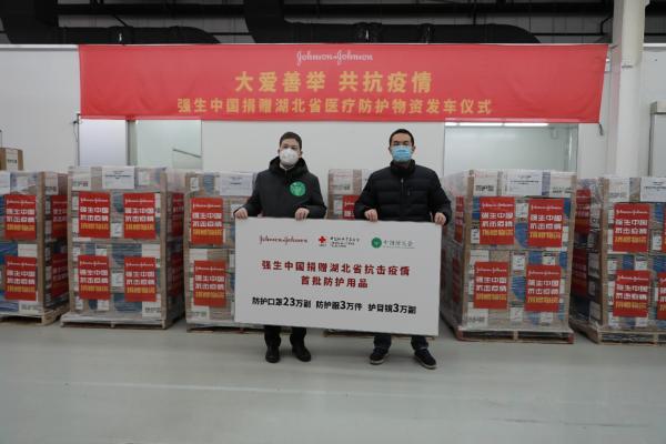强生再次捐赠超2000万元的急需医疗防护物资驰援抗疫 首批物资运往湖北省18家医疗定点医院