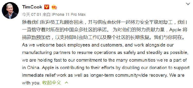 """苹果中国又有12家零售店恢复营业 库克微博发文""""迎客"""""""