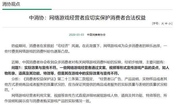中消协发文斥责网游乱想:虚假广告