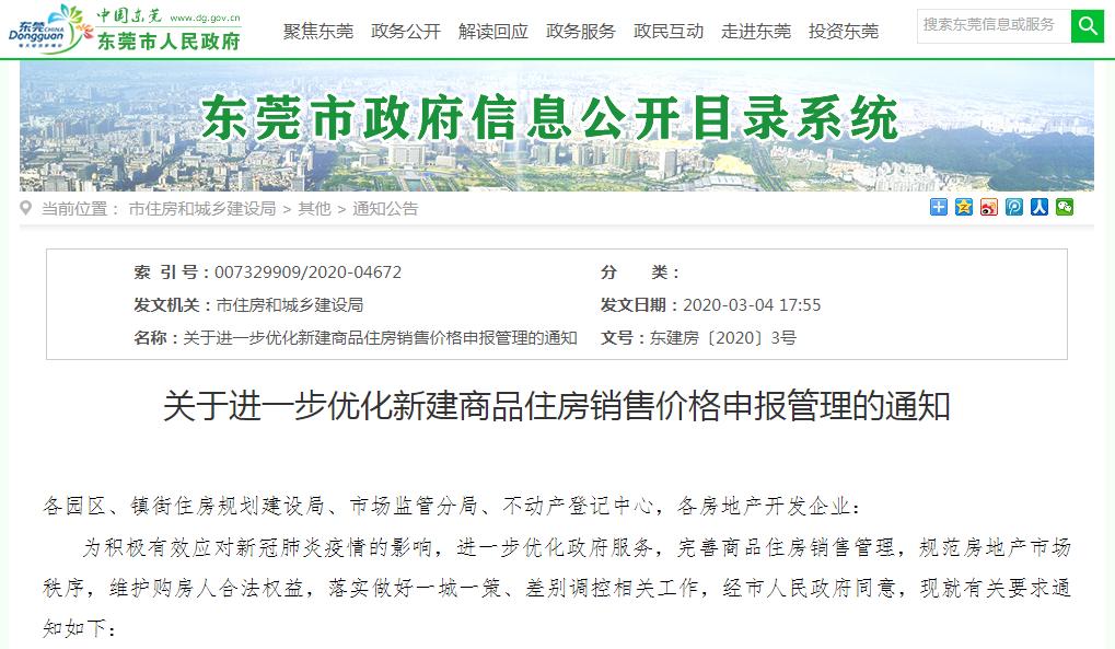 东莞新政:备案6个月可调价 调低幅度不限