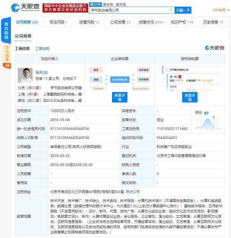 字节跳动:张利东张楠任董事长和CEO
