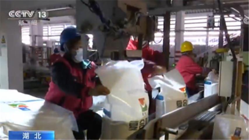湖北:化肥产能已经恢复到95%左右 日产8000吨