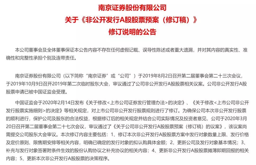 转载:下载雷火电竞证券调整60亿定增预案3家股东认购7.5亿