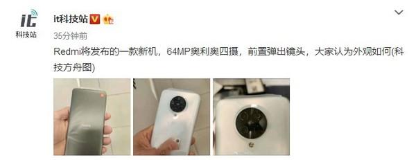 Redmi K30 Pro真机曝光:恒星系统四摄相机模组独具一格