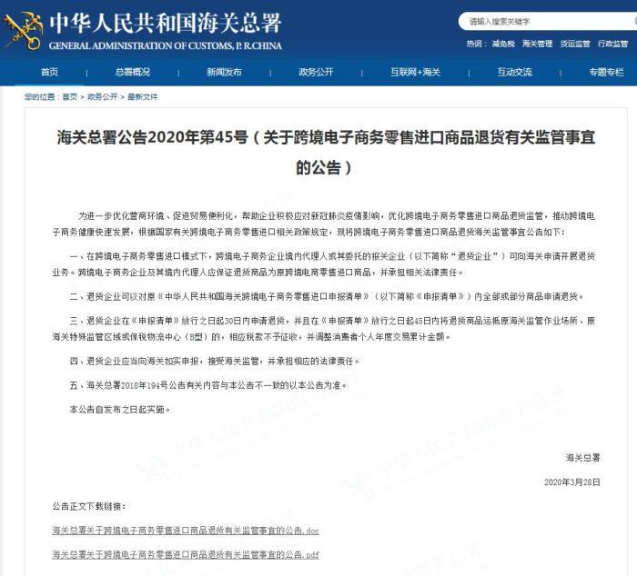 海关总署:跨境电子商务企业可向海关申请退货业务