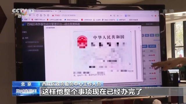 北京将政务服务引入区块链技术 办事更高效