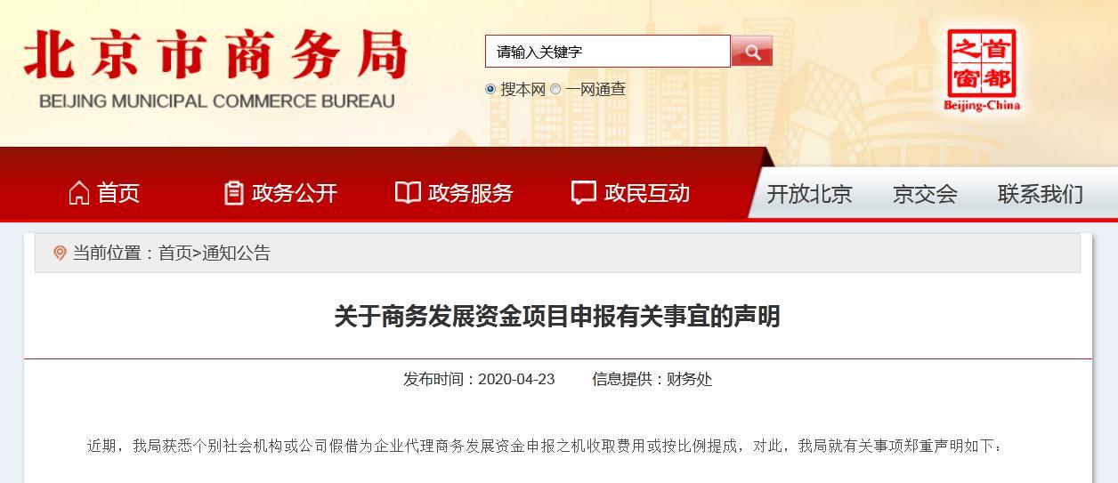 申请商务发展资金要收提成?北京商务局辟谣