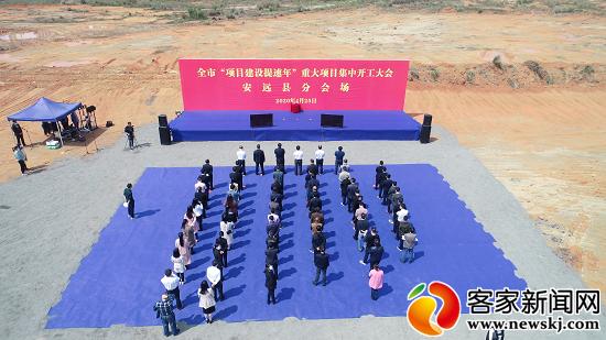 总投资26.5亿元 安远3个项目集中开工