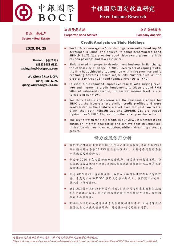 中银国际:新利控股信用分析中国房地产美元债券发行者中的菜鸟