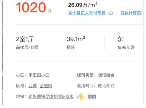 单日成交10套千万级老破小 五一北京学区房迎最后疯狂?