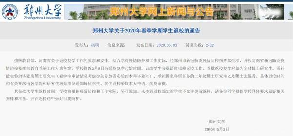河南多所高校公布返校时间表 郑州大学5月8日起返校