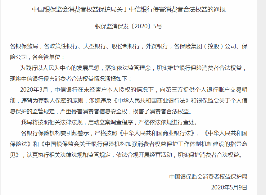 银监会对中信银行发起涉嫌违反《中华人民共和国商业银行法》的案件调查