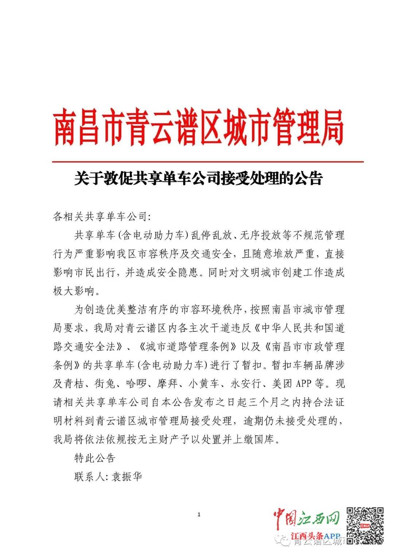 南昌城管喊话:共享单车公司快来处理被扣单车 逾期将上缴国库