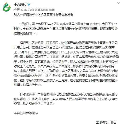 北京丰台园林局通报因鸟屎拆毁鸟窝:相关公司被处罚
