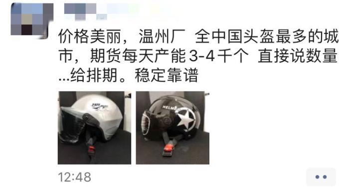 朋友圈里的头盔期货广告。