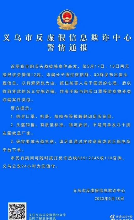 图片来源:微博@金华警方