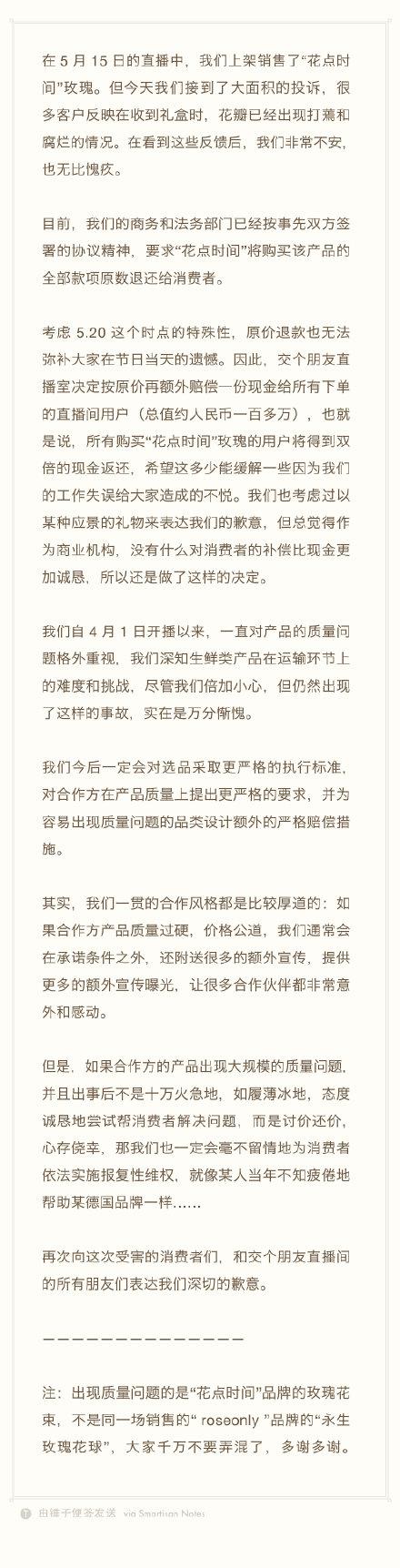 5月20日,网友吐槽商品,玫瑰烂掉。罗永浩道歉:双倍赔偿