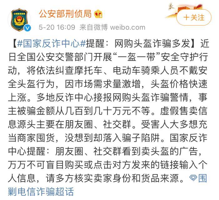 图片来源:微博@公安部刑侦局