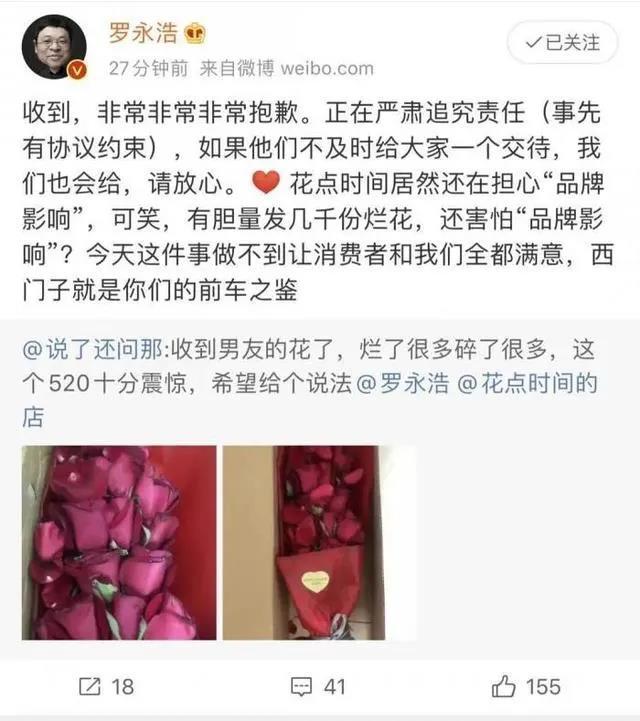 """罗永浩卖花翻身:卖好货能""""交朋友"""""""