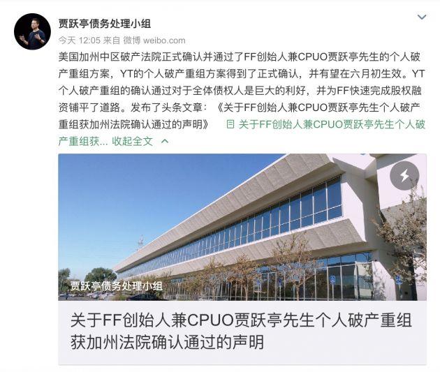 贾跃亭个人破产重组获加州法院确认通过