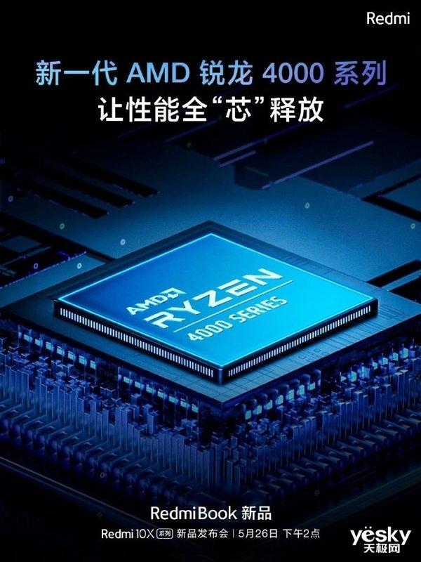 AMD Yes!RedmiBook新品前瞻:5月26日发布
