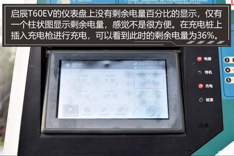 通勤升级计划 测启辰T60EV AI旗舰型