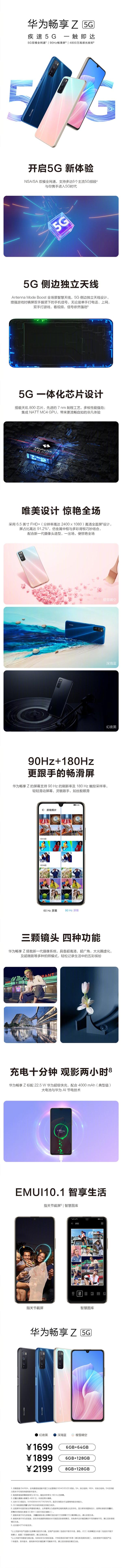 联发科天玑800加持!一图了解华为畅享Z 5G:1699起
