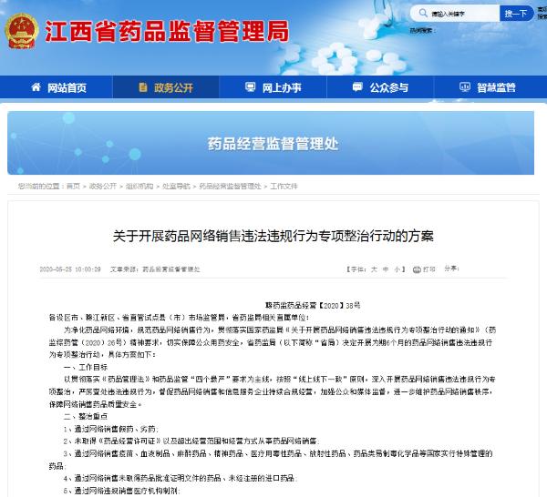 江西省药监局:启动药品网络销售违法违规行为专项整治行动